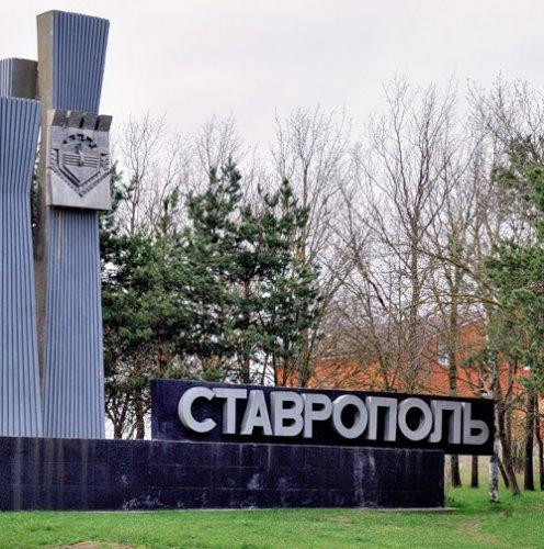 Фото Ставрополя
